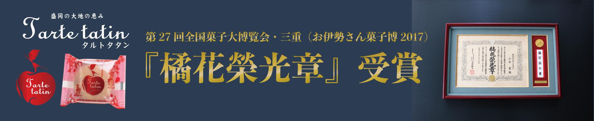 『橘花榮光章』受賞