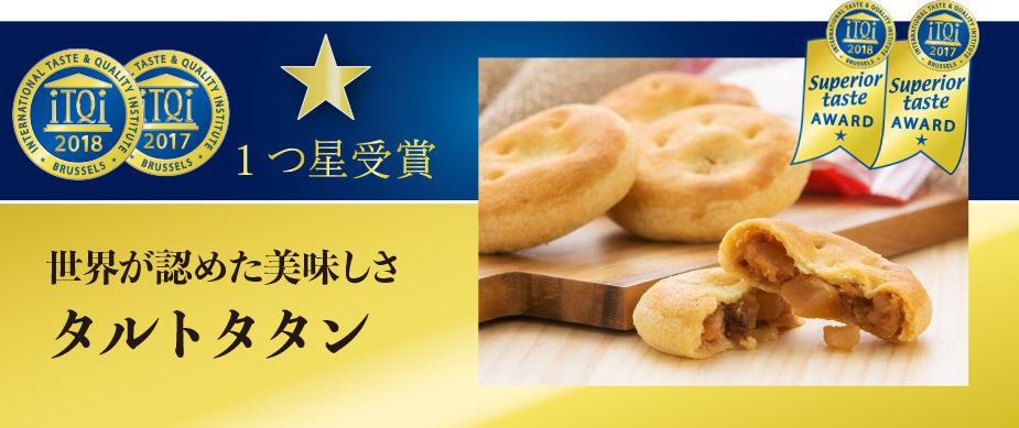 iTQi国際味覚審査機構受賞